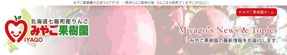みやご果樹園 News & Topicsトップ